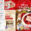 ケー・ポッシュ - 料理写真:クリスマスデコレーション先着予約
