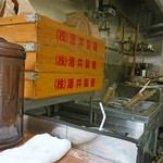 95395632 - 酒井製麺
