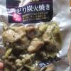 神戸 伍魚福 - 料理写真:パッケージ