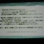 グラマシーニューヨーク - ☆説明書きがありましたぁ☆
