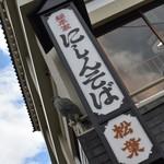 総本家にしんそば松葉 - 外観2018年10月
