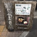 麺や 庄の -