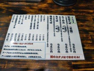 麺屋 裕 - メニュー表
