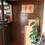 津香飯店 - 入口