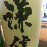 地酒BAR 山新 -
