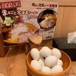 白樺山荘 - 茹で卵食べ放題