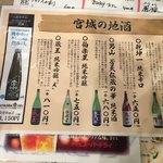95410610 - 地酒