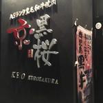 京・黒桜 -