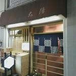 太陽食堂 -
