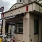 95414949 - 山谷騒動の日本堤交番(旧山谷地区交番、通称・マンモス交番)