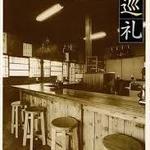 95415002 - 下町酒場巡礼の表紙を飾る『大林』