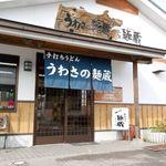 うわさの麺蔵 - うわさの麺蔵さん