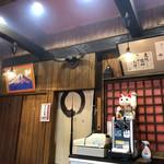 牛タンの店 赤間精肉店 -