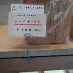 95422068 - ハードトースト(300円)