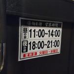 95426440 - 火曜日、水曜日は休みなので注意!!