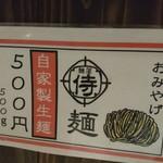 麺屋 侍 - なんと!麺もお土産用に売ってくれる!!