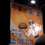 中華の永楽 - この看板もレトロでいい味出してます。