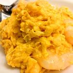 横浜大飯店 - 海老と玉子の炒め