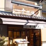 京菓匠 栗阿彌  - 清水寺に向かう途中立ち寄りました