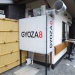 GYOZA8 - この看板が目印