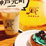 焼きたてチーズタルト専門店PABLO - パブロ茶房・ジャスミン茶