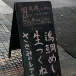 炭焼き・幸 -