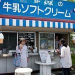 ヤツレン ソフトクリーム売店 - ヤツレン ソフトクリーム売店