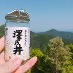長尾茶屋 - 山と澤乃井と私