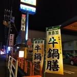 松屋 - 牛鍋膳 幟(2018.10.27)