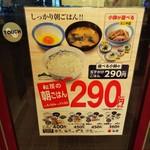 松屋 - 松屋の朝ごはん 290円~ (2018.10.27)
