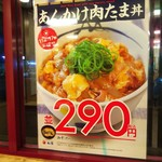 松屋 - 11~17時ランチ限定 あんかけ肉たま丼 290円(2018.10.27)