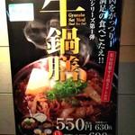 松屋 - 牛鍋膳 550円(2018.10.27)