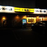 松屋 - 松屋 福山東店 外観 ※店内雰囲気(2018.10.27)