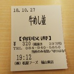 松屋 - 食券(2018.10.27)