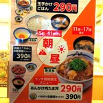 松屋 - 選べる小鉢の玉子かけごはん290円 他(2018.10.27)