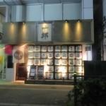 95446938 - 新潟駅近くにあるお洒落な居酒屋さんです。