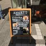 洋食屋 アシエット -