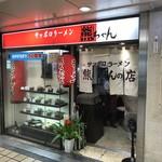 熊ちゃんの店 -