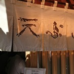 Tempuranakayama - 暖簾の魚文字が泣ける