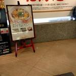 けやき - 北海道展開催中