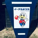 ファンファン - ボウリング場です\(^o^)/