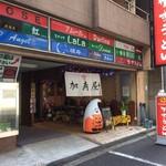カスヤ 堺翁橋店