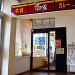 すき家 - すき家 津田の松原SA上り店さん