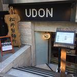 松井製麺所 - UDONって表示しているのは外国人のお客さんを意識しているのかな