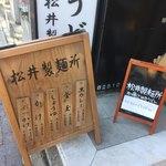 松井製麺所 - シンプルなお品書きの看板 黒カレーが気になります
