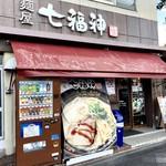 麺屋 七福神 - 店舗外観