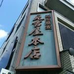 越前蕎麦 見吉屋 - お店の看板