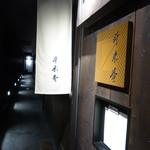 斗米庵 - 錦市場にお店の入り口があります