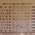 95479905 - メニュー