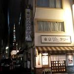 東京らあめんタワー - お店の横の路地から東京タワーが見えます